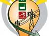 बिजली संकट  फोटो गैलरी (power crisis wallpaper)